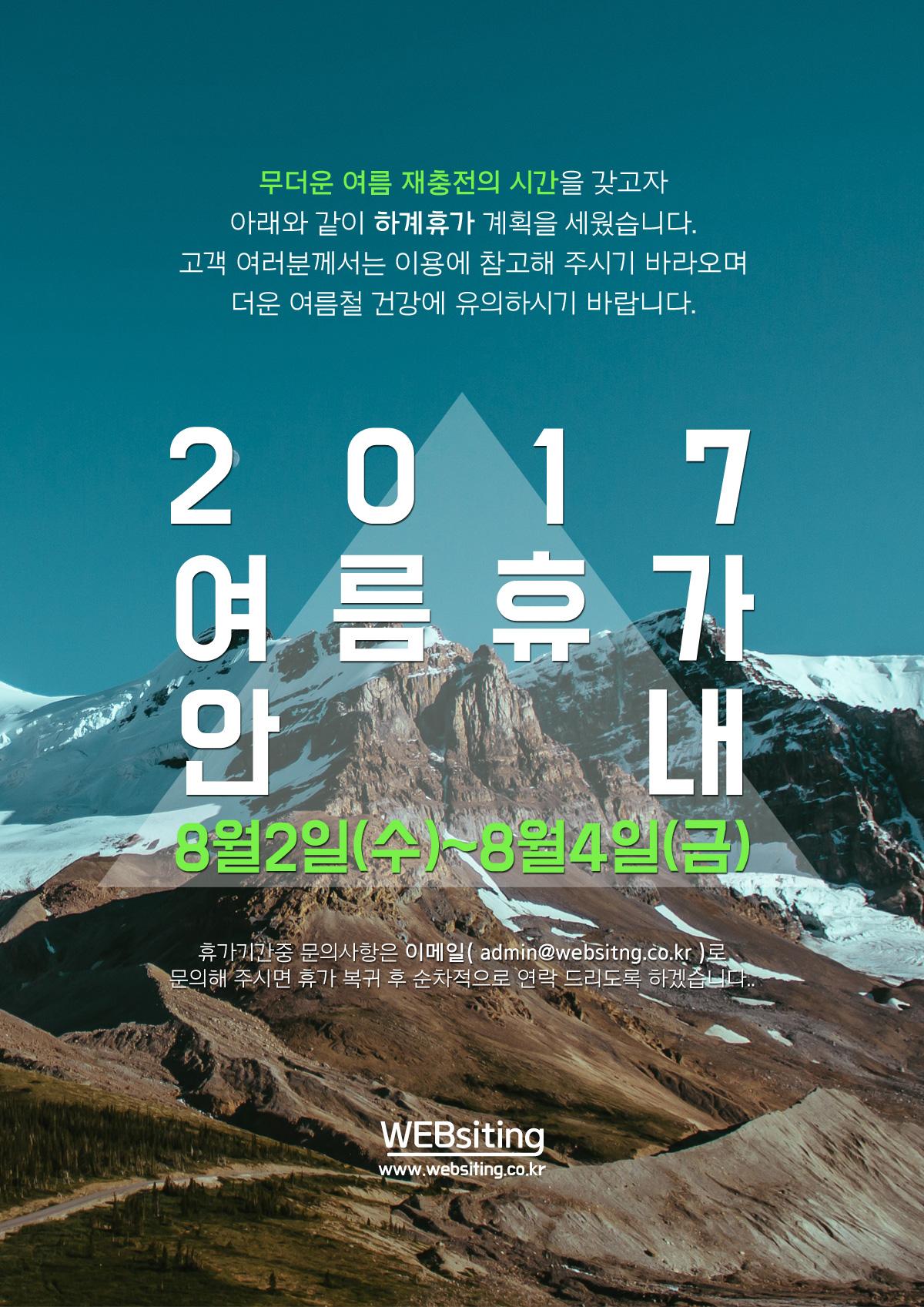2017 웹사이팅 여름휴가 안내