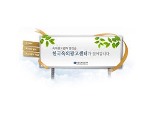 한국옥외광고센터