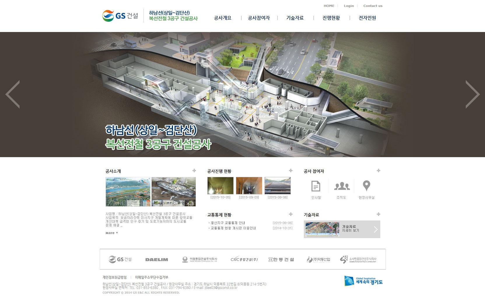 GS건설 하남선 복선전철3공구 건설공사