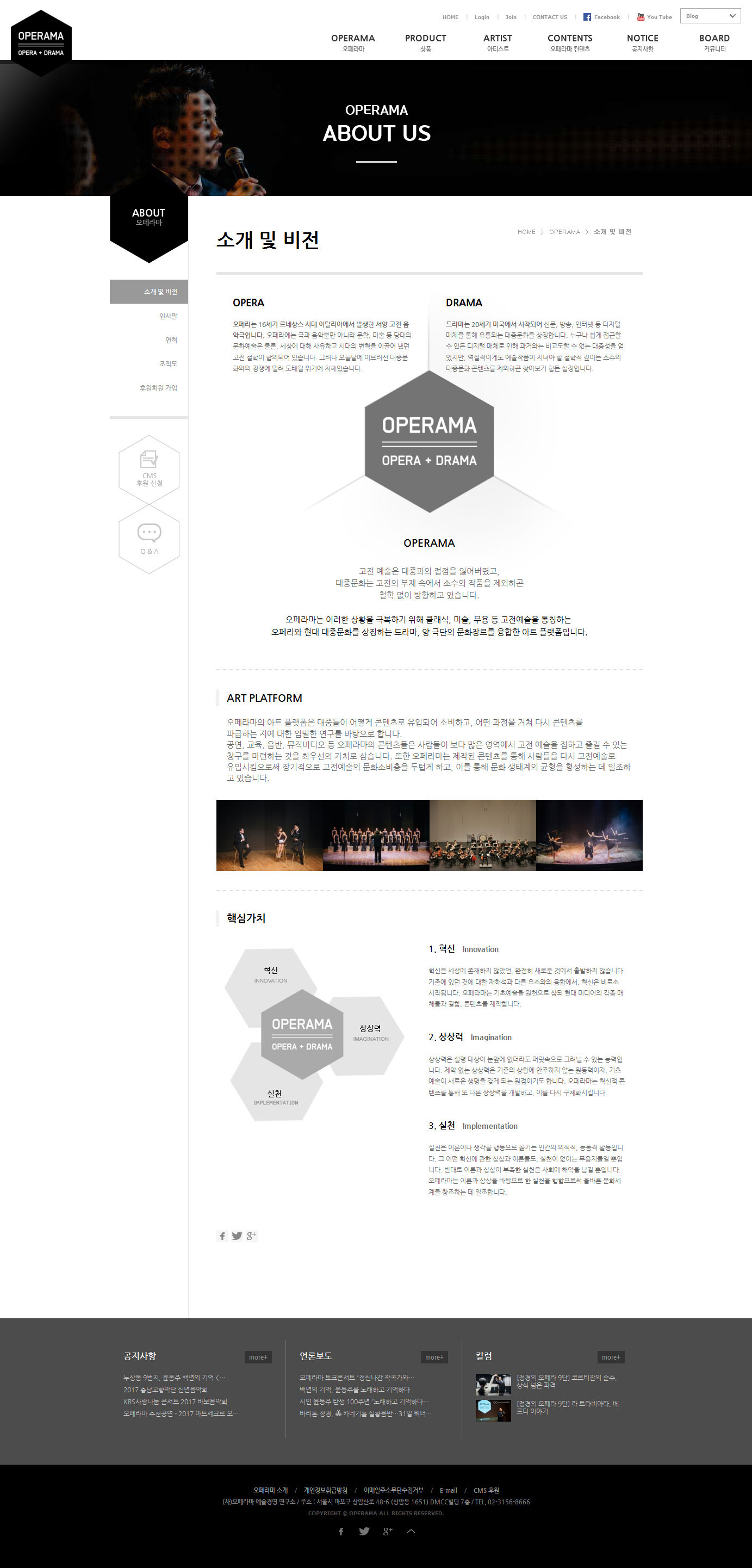 오페라마 웹사이트 리뉴얼