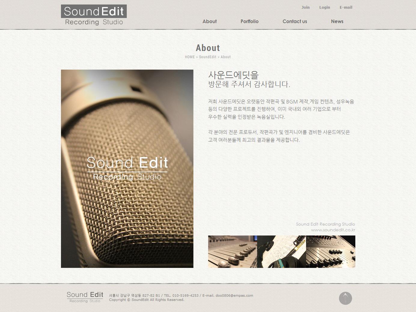 Sound Edit 반응형 홈페이지 제작